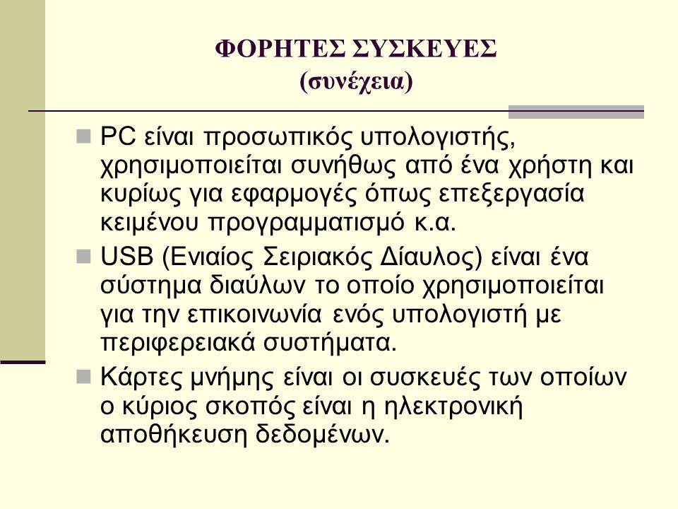ΦΟΡΗΤΕΣ ΣΥΣΚΕΥΕΣ (συνέχεια)  PC είναι προσωπικός υπολογιστής, χρησιμοποιείται συνήθως από ένα χρήστη και κυρίως για εφαρμογές όπως επεξεργασία κειμένου προγραμματισμό κ.α.