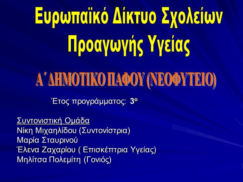 Έτος προγράμματος: 3 ο Συντονιστική Ομάδα Νίκη Μιχαηλίδου (Συντονίστρια) Μαρία Σταυρινού Έλενα Ζαχαρίου ( Επισκέπτρια Υγείας) Μηλίτσα Πολεμίτη (Γονιός