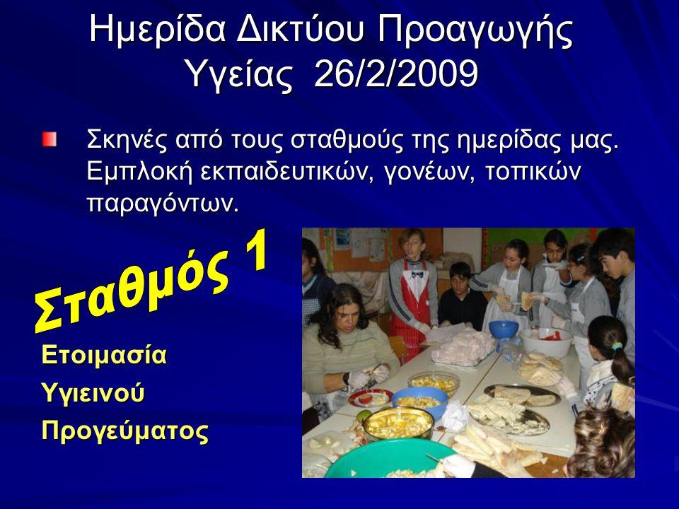 Ημερίδα Δικτύου Προαγωγής Υγείας 26/2/2009 Σκηνές από τους σταθμούς της ημερίδας μας. Εμπλοκή εκπαιδευτικών, γονέων, τοπικών παραγόντων. ΕτοιμασίαΥγιε