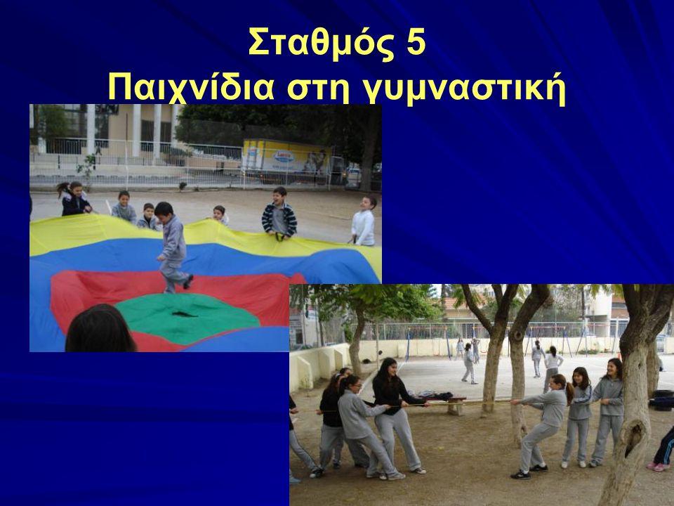 Σταθμός 5 Παιχνίδια στη γυμναστική