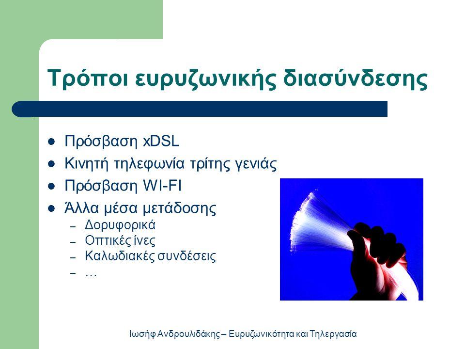Χρήση ευρυζωνικών συνδέσεων  Επικοινωνία – τηλεφωνία, εικονοδιάσκεψη, δημοσίευση υλικού στο διαδίκτυο, ιστολόγια, ανταλλαγή δεδομένων…  Γνώση και εργασία – ενημέρωση, τηλεκπαίδευση, διαδικτυακές βιβλιοθήκες, εικονικά μουσεία, τηλεργασία…  Εξυπηρέτηση καθημερινών αναγκών – τηλεϊατρική, πρόσβαση σε δημόσιους και ιδιωτικούς οργανισμούς, ηλεκτρονικό εμπόριο και αγορές…  Ψυχαγωγία – μουσική, ταινίες, παιχνίδια… Ιωσήφ Ανδρουλιδάκης – Ευρυζωνικότητα και Τηλεργασία