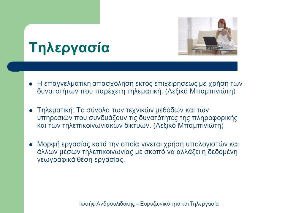 Ασφάλεια Υπολογιστών  Χρήση αφοσιωμένων υπολογιστών για την εργασία.