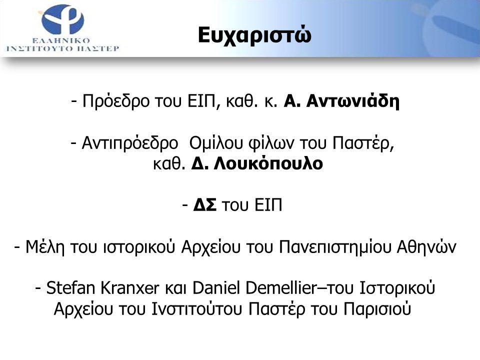 - Πρόεδρο του ΕΙΠ, καθ. κ. Α. Αντωνιάδη - Αντιπρόεδρο Ομίλου φίλων του Παστέρ, κ αθ.
