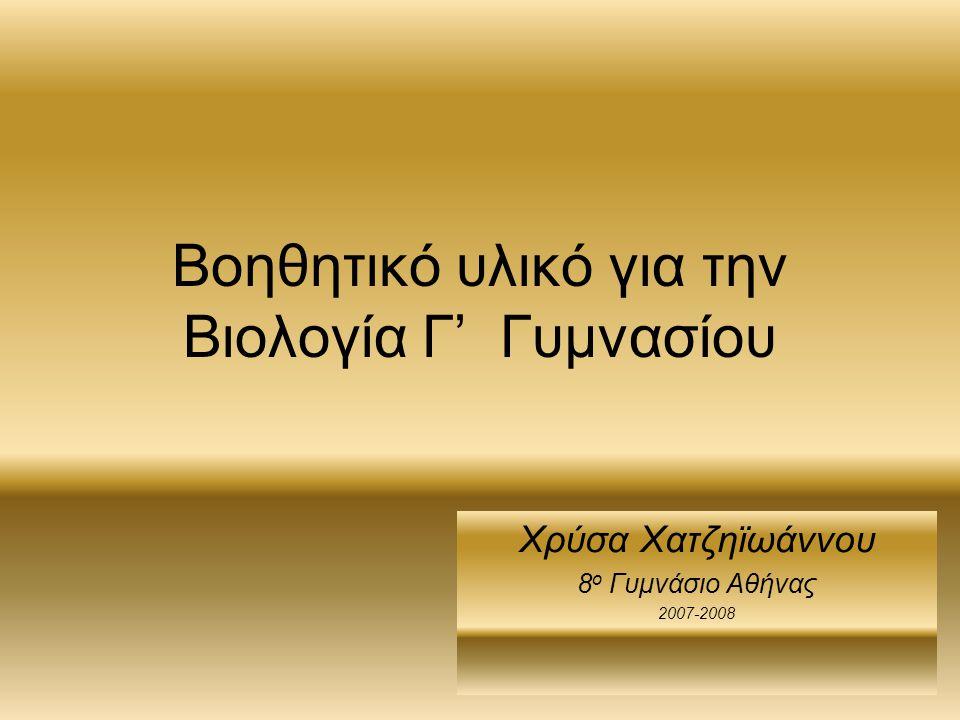1 Βοηθητικό υλικό για την Bιολογία Γ' Γυμνασίου Χρύσα Χατζηϊωάννου 8 ο Γυμνάσιο Αθήνας 2007-2008