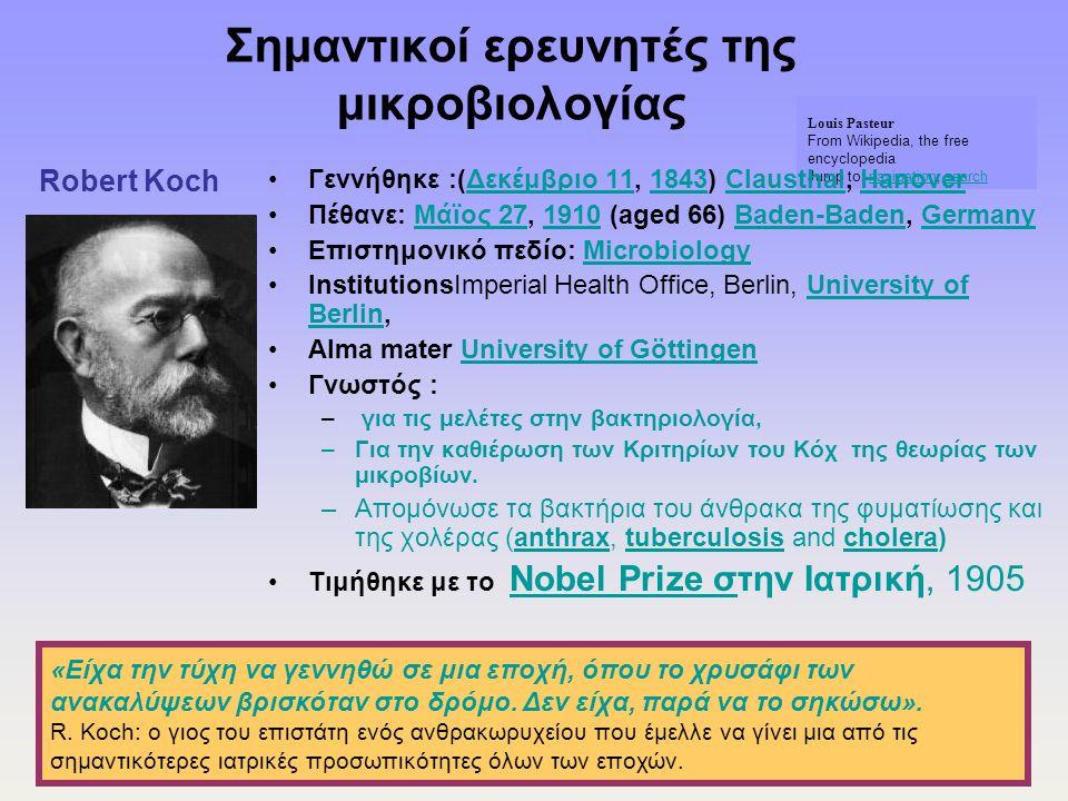 38 Louis Pasteur From Wikipedia, the free encyclopedia Jump to: navigation, searchnavigationsearch Σημαντικοί ερευνητές της μικροβιολογίας •Γεννήθηκε