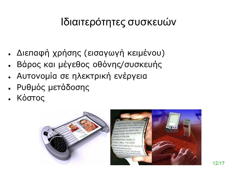 12/17 Ιδιαιτερότητες συσκευών  Διεπαφή χρήσης (εισαγωγή κειμένου)  Βάρος και μέγεθος οθόνης/συσκευής  Αυτονομία σε ηλεκτρική ενέργεια  Ρυθμός μετάδοσης  Κόστος
