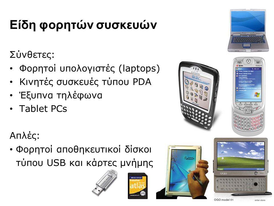 7/17 Είδη φορητών συσκευών Σύνθετες: • Φορητοί υπολογιστές (laptops) • Κινητές συσκευές τύπου PDA • Έξυπνα τηλέφωνα • Tablet PCs Απλές: • Φορητοί αποθηκευτικοί δίσκοι τύπου USB και κάρτες μνήμης