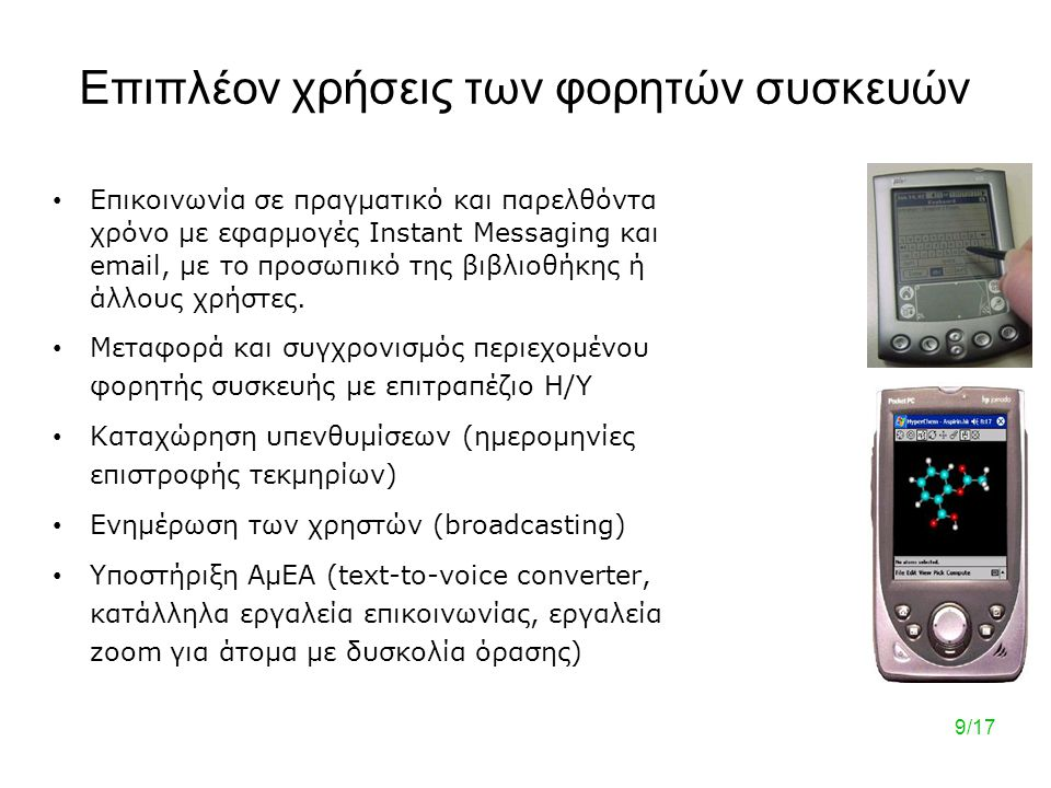9/17 Επιπλέον χρήσεις των φορητών συσκευών • Επικοινωνία σε πραγματικό και παρελθόντα χρόνο με εφαρμογές Instant Messaging και email, με το προσωπικό της βιβλιοθήκης ή άλλους χρήστες.