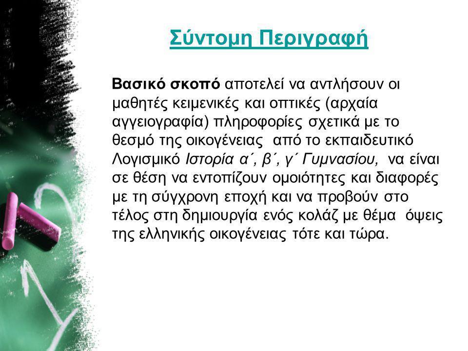 Σύντομη Περιγραφή Βασικό σκοπό αποτελεί να αντλήσουν οι μαθητές κειμενικές και οπτικές (αρχαία αγγειογραφία) πληροφορίες σχετικά με το θεσμό της οικογ