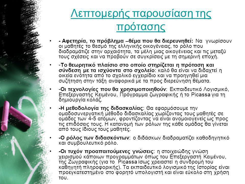 Λεπτομερής παρουσίαση της πρότασης •- Αφετηρία, το πρόβλημα –θέμα που θα διερευνηθεί: Να γνωρίσουν οι μαθητές το θεσμό της ελληνικής οικογένειας, το ρ