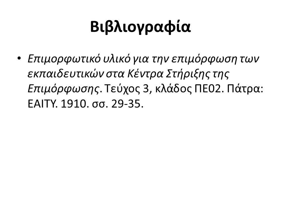 Βιβλιογραφία • Επιμορφωτικό υλικό για την επιμόρφωση των εκπαιδευτικών στα Κέντρα Στήριξης της Επιμόρφωσης. Τεύχος 3, κλάδος ΠΕ02. Πάτρα: ΕΑΙΤΥ. 1910.