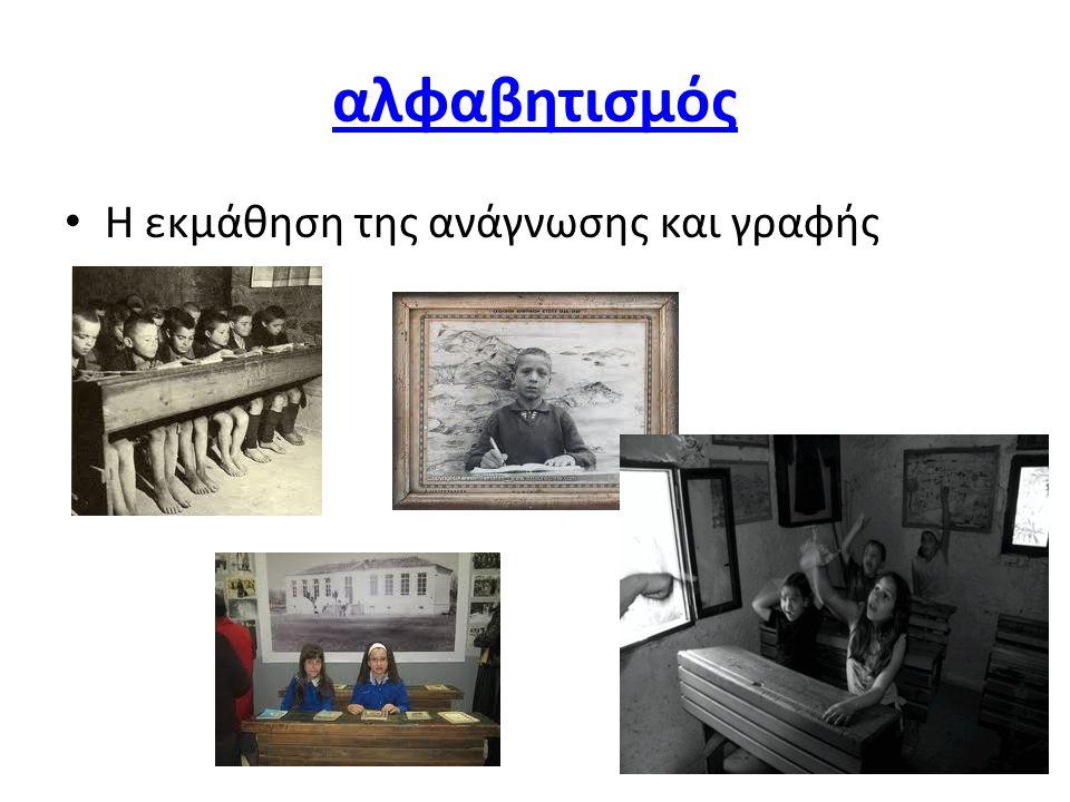αλφαβητισμός • Η εκμάθηση της ανάγνωσης και γραφής
