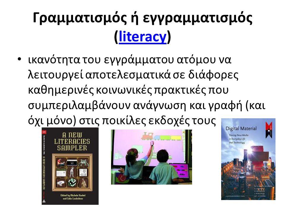 Γραμματισμός ή εγγραμματισμός (literacy)literacy • ικανότητα του εγγράμματου ατόμου να λειτουργεί αποτελεσματικά σε διάφορες καθημερινές κοινωνικές πρακτικές που συμπεριλαμβάνουν ανάγνωση και γραφή (και όχι μόνο) στις ποικίλες εκδοχές τους