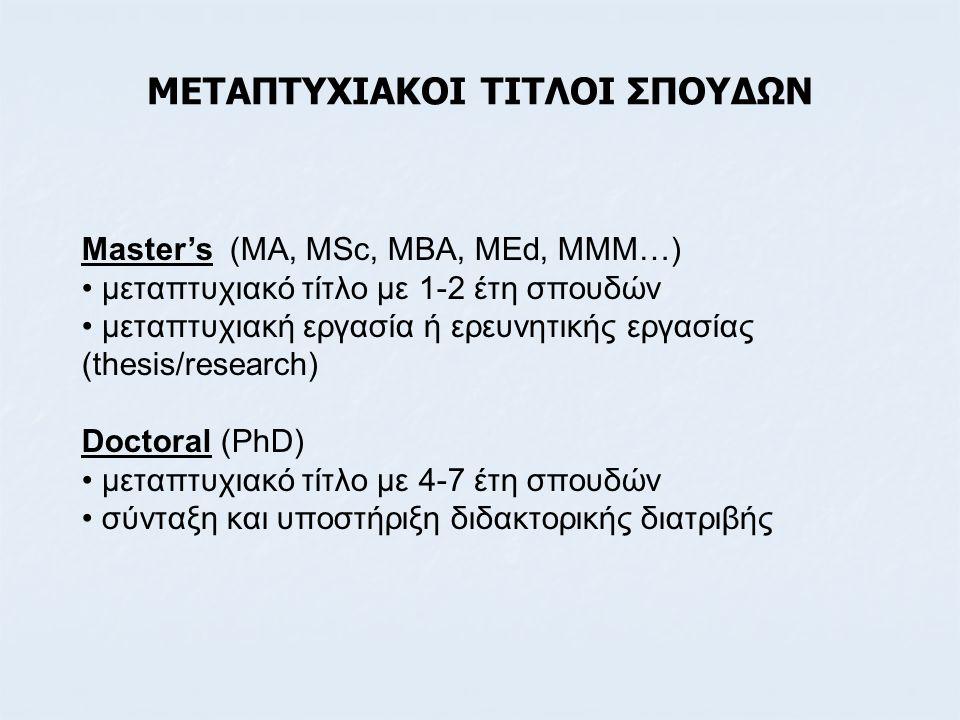 Master's (ΜΑ, MSc, MBA, MEd, MMM…) • μεταπτυχιακό τίτλο με 1-2 έτη σπουδών • μεταπτυχιακή εργασία ή ερευνητικής εργασίας (thesis/research) Doctoral (P