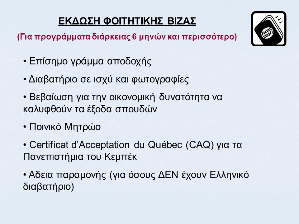 ΕΚΔΩΣΗ ΦΟΙΤΗΤΙΚΗΣ ΒΙΖΑΣ (Για προγράμματα διάρκειας 6 μηνών και περισσότερο) • Επίσημο γράμμα αποδοχής • Διαβατήριο σε ισχύ και φωτογραφίες • Βεβαίωση