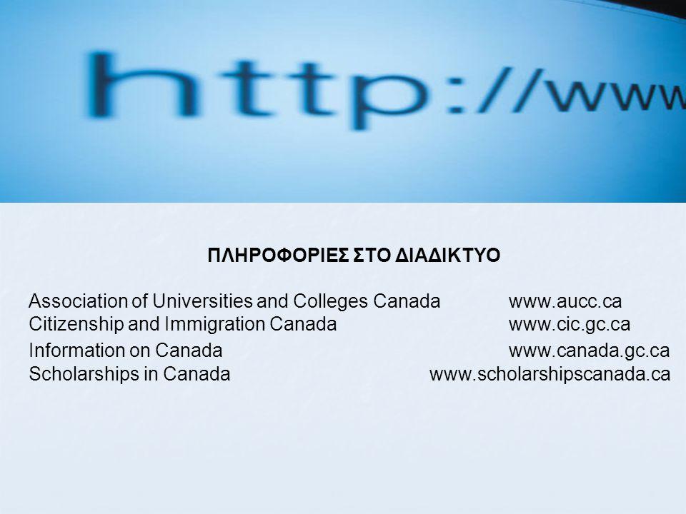 ΠΛΗΡΟΦΟΡΙΕΣ ΣΤΟ ΔΙΑΔΙΚΤΥΟ Association of Universities and Colleges Canadawww.aucc.ca Citizenship and Immigration Canadawww.cic.gc.ca Information on Ca