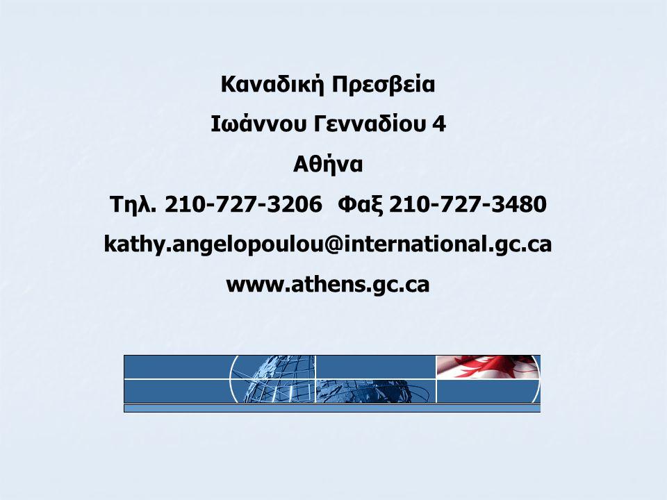Καναδική Πρεσβεία Ιωάννου Γενναδίου 4 Αθήνα Tηλ. 210-727-3206 Φαξ 210-727-3480 kathy.angelopoulou@international.gc.ca www.athens.gc.ca