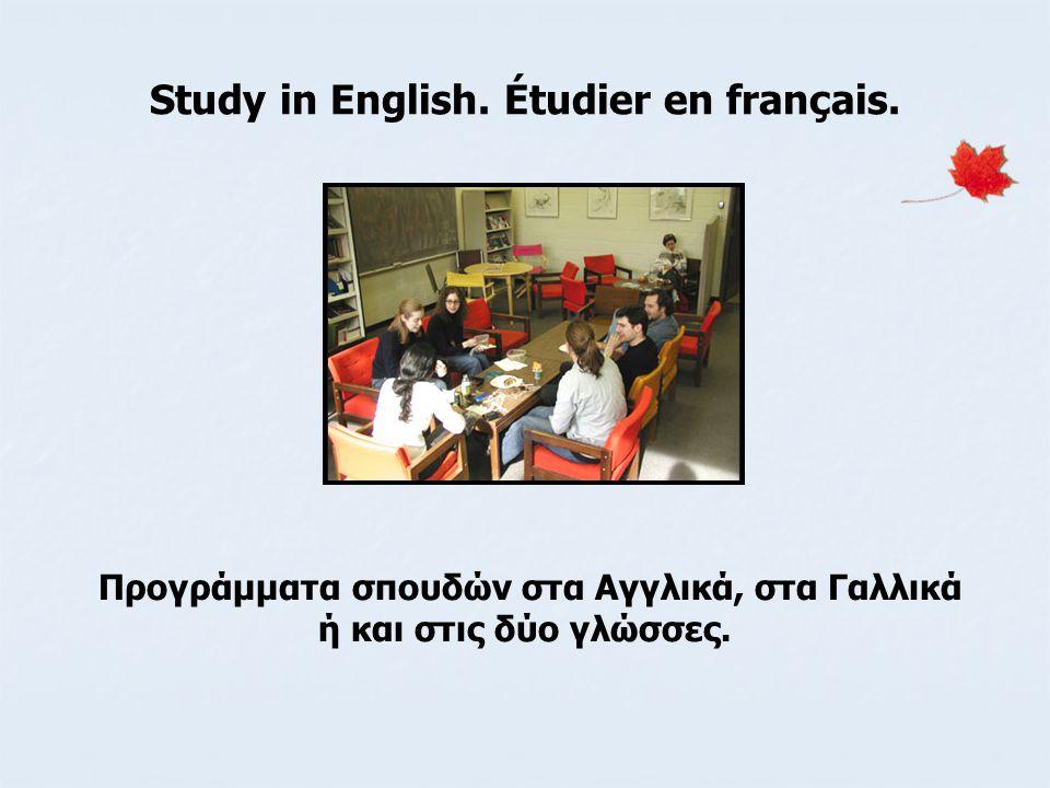 Προγράμματα σπουδών στα Αγγλικά, στα Γαλλικά ή και στις δύο γλώσσες. Study in English. Étudier en français.