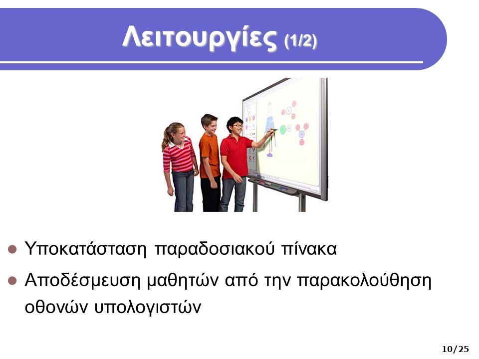 Λειτουργίες (1/2)  Υποκατάσταση παραδοσιακού πίνακα  Αποδέσμευση μαθητών από την παρακολούθηση οθονών υπολογιστών 10/25