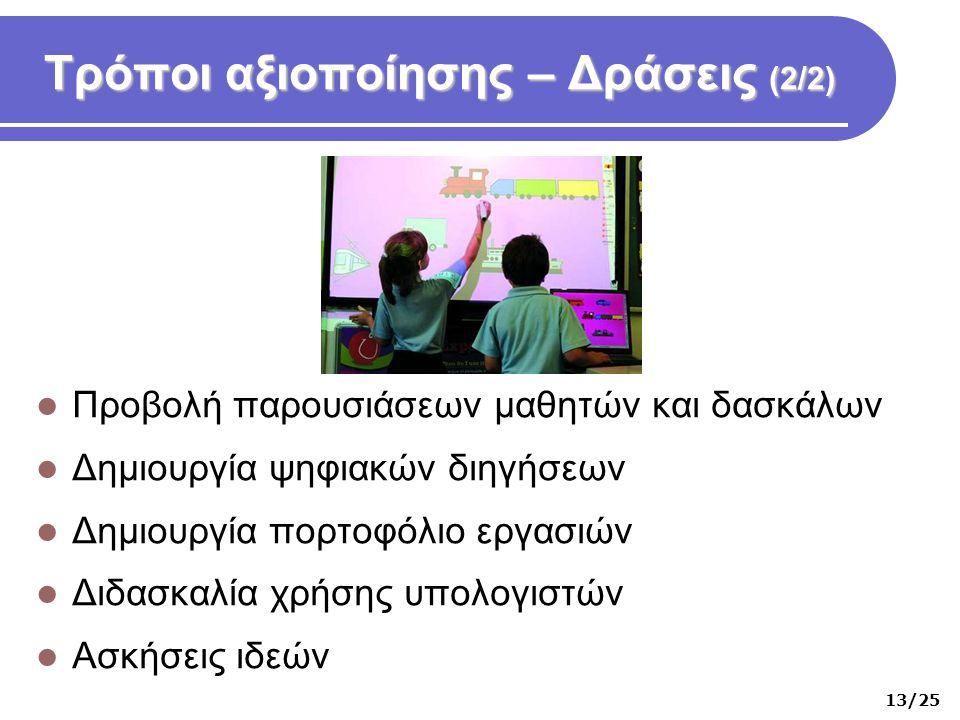 Τρόποι αξιοποίησης – Δράσεις (2/2)  Προβολή παρουσιάσεων μαθητών και δασκάλων  Δημιουργία ψηφιακών διηγήσεων  Δημιουργία πορτοφόλιο εργασιών  Διδασκαλία χρήσης υπολογιστών  Ασκήσεις ιδεών 13/25