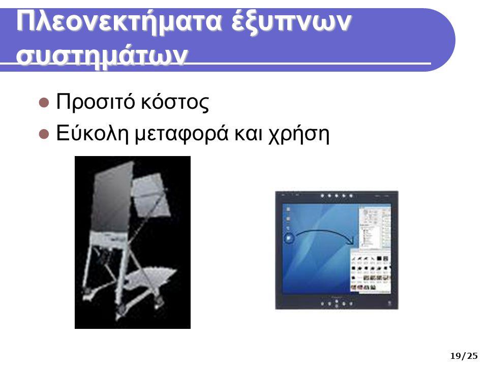 Πλεονεκτήματα έξυπνων συστημάτων  Προσιτό κόστος  Εύκολη μεταφορά και χρήση 19/25