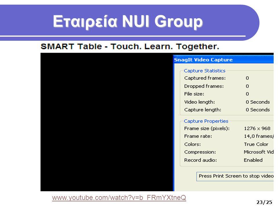 Εταιρεία NUI Group www.youtube.com/watch?v=b_FRmYXtneQ 23/25