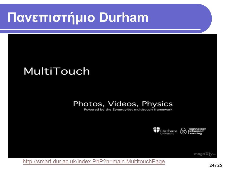 Πανεπιστήμιο Durham http://smart.dur.ac.uk/index.PhP?n=main.MultitouchPage 24/25