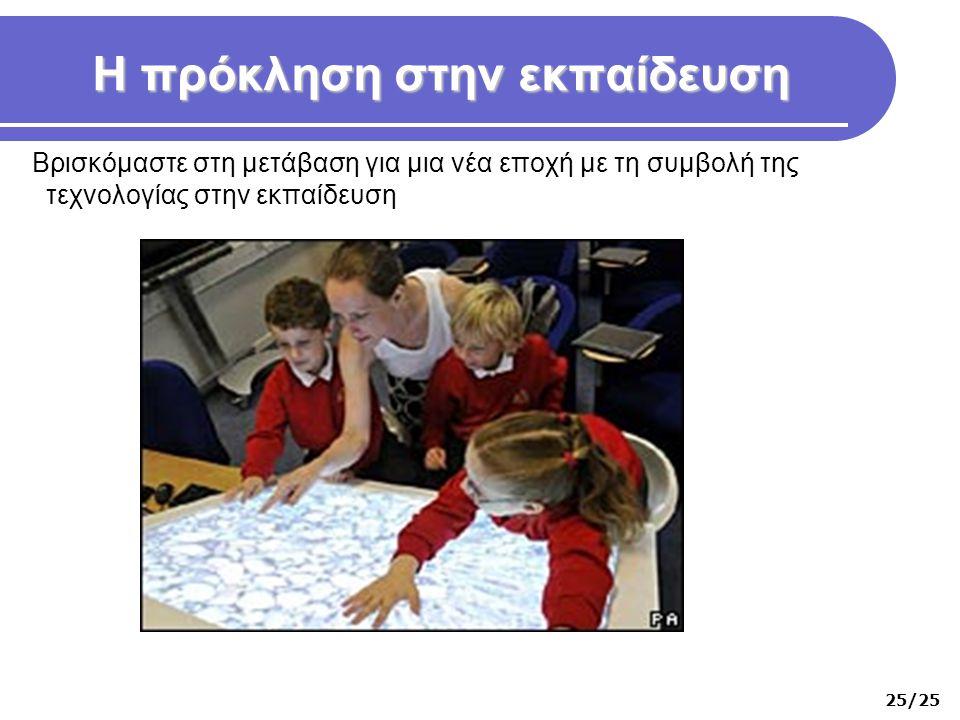 Η πρόκληση στην εκπαίδευση Βρισκόμαστε στη μετάβαση για μια νέα εποχή με τη συμβολή της τεχνολογίας στην εκπαίδευση 25/25