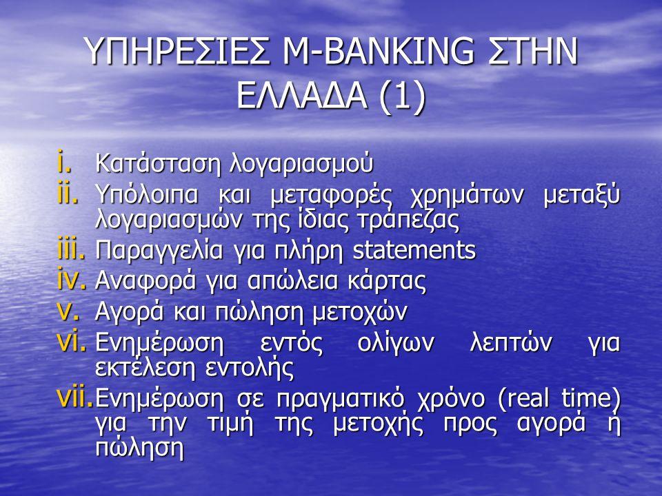ΥΠΗΡΕΣΙΕΣ M-BANKING ΣΤΗΝ ΕΛΛΑΔΑ (1) i.Κατάσταση λογαριασμού ii.