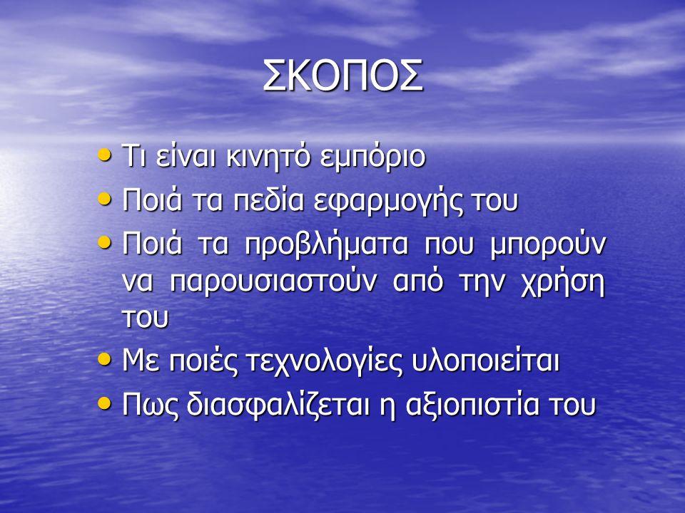 ΠΑΡΑΔΕΙΓΜΑ M-BANKING ALPHA BANK (5) Μεταφορά ΕΙΚΟΝΑ 12 ΕΙΚΟΝΑ 13 ΕΙΚΟΝΑ 14