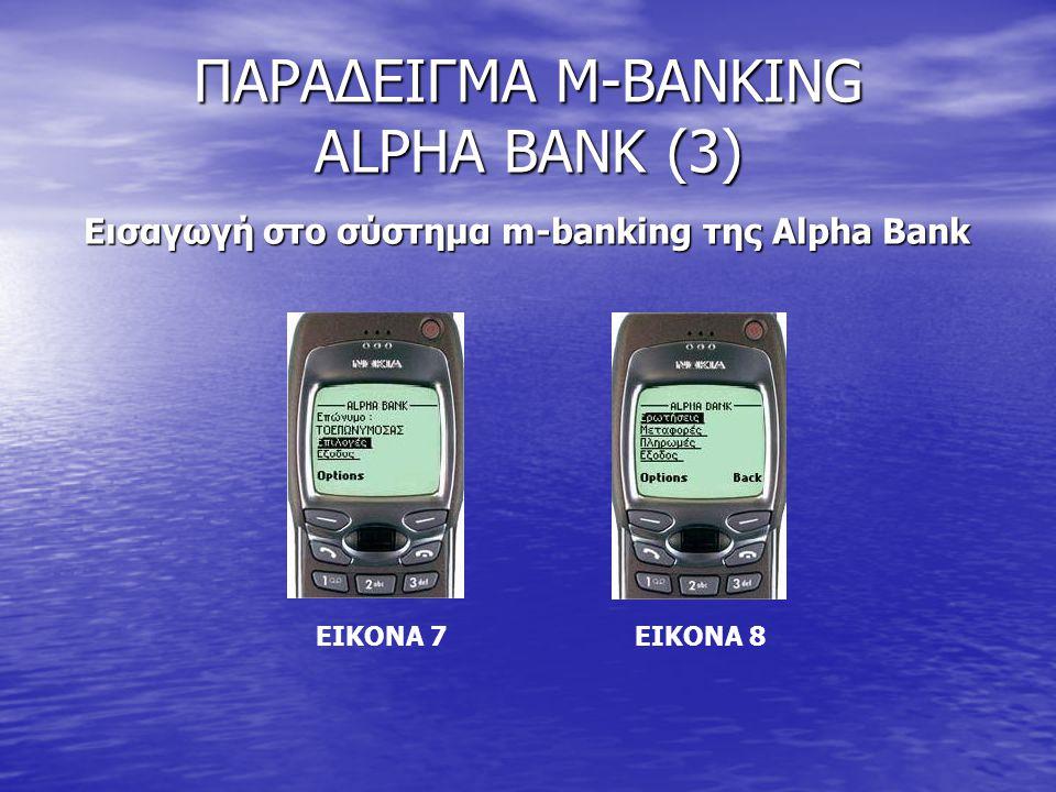 ΠΑΡΑΔΕΙΓΜΑ M-BANKING ALPHA BANK (3) Εισαγωγή στο σύστημα m-banking της Alpha Bank ΕΙΚΟΝΑ 7 ΕΙΚΟΝΑ 8