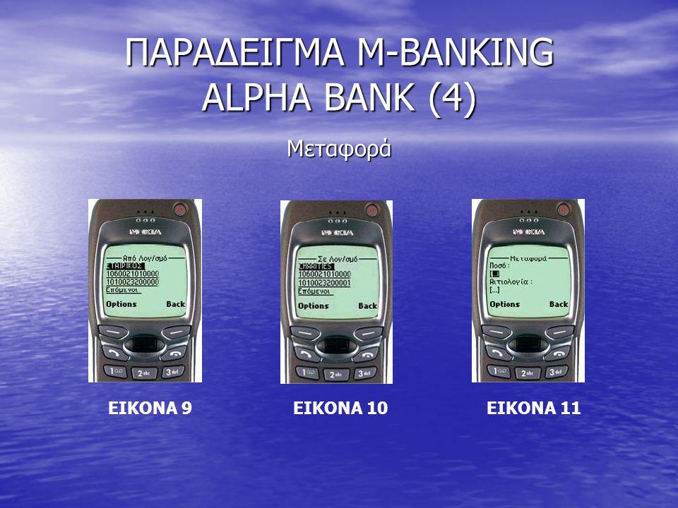 ΠΑΡΑΔΕΙΓΜΑ M-BANKING ALPHA BANK (4) Μεταφορά ΕΙΚΟΝΑ 9 ΕΙΚΟΝΑ 10 ΕΙΚΟΝΑ 11