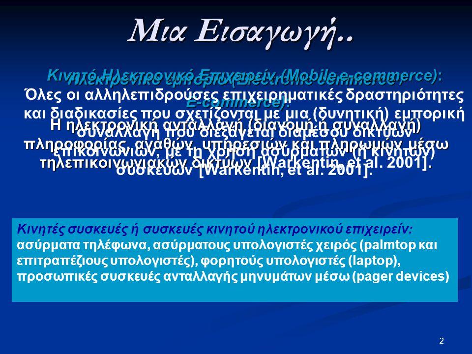 2 Μια Εισαγωγή.. Ηλεκτρονικό εμπόριο (Electronic commerce / E-commerce): E-commerce): Η ηλεκτρονική ανταλλαγή (διανομή ή συναλλαγή) πληροφορίας, αγαθώ