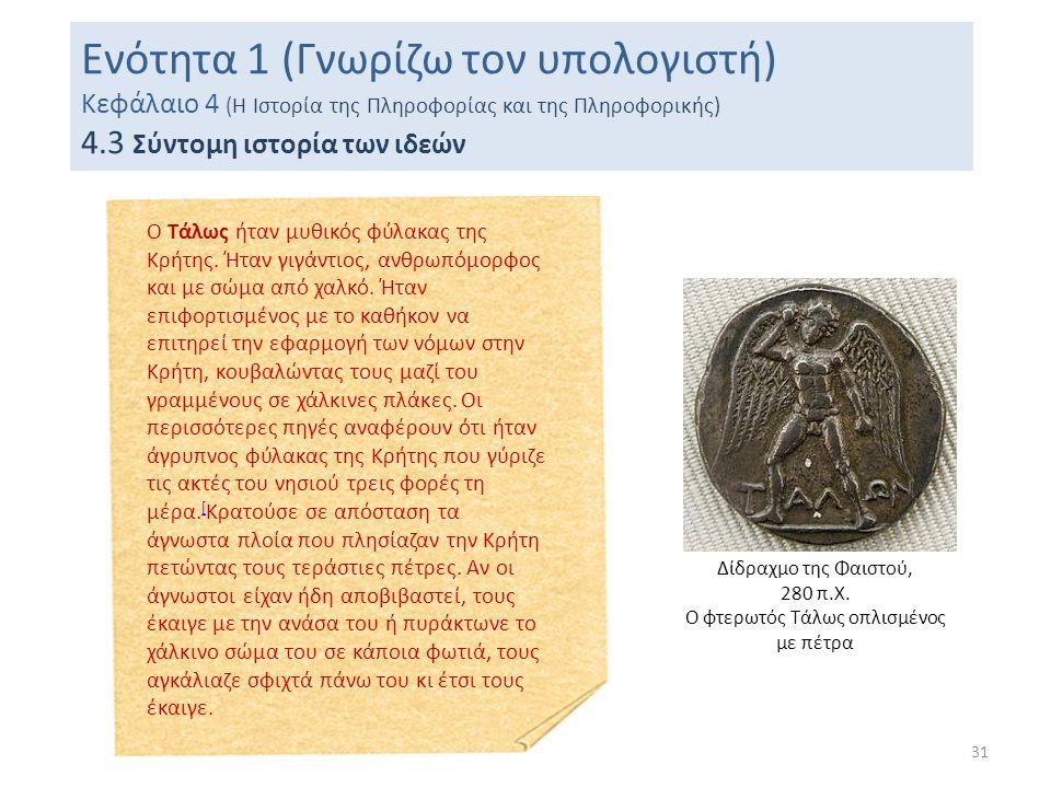 31 Ενότητα 1 (Γνωρίζω τον υπολογιστή) Κεφάλαιο 4 (Η Ιστορία της Πληροφορίας και της Πληροφορικής) 4.3 Σύντομη ιστορία των ιδεών Ο Τάλως ήταν μυθικός φ