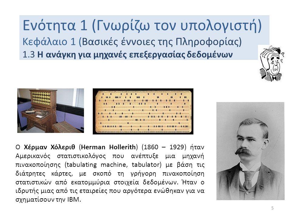 Ενότητα 1 (Γνωρίζω τον υπολογιστή) Κεφάλαιο 1 (Βασικές έννοιες της Πληροφορίας) 1.3 Η ανάγκη για μηχανές επεξεργασίας δεδομένων Ο Χέρμαν Χόλεριθ (Herm