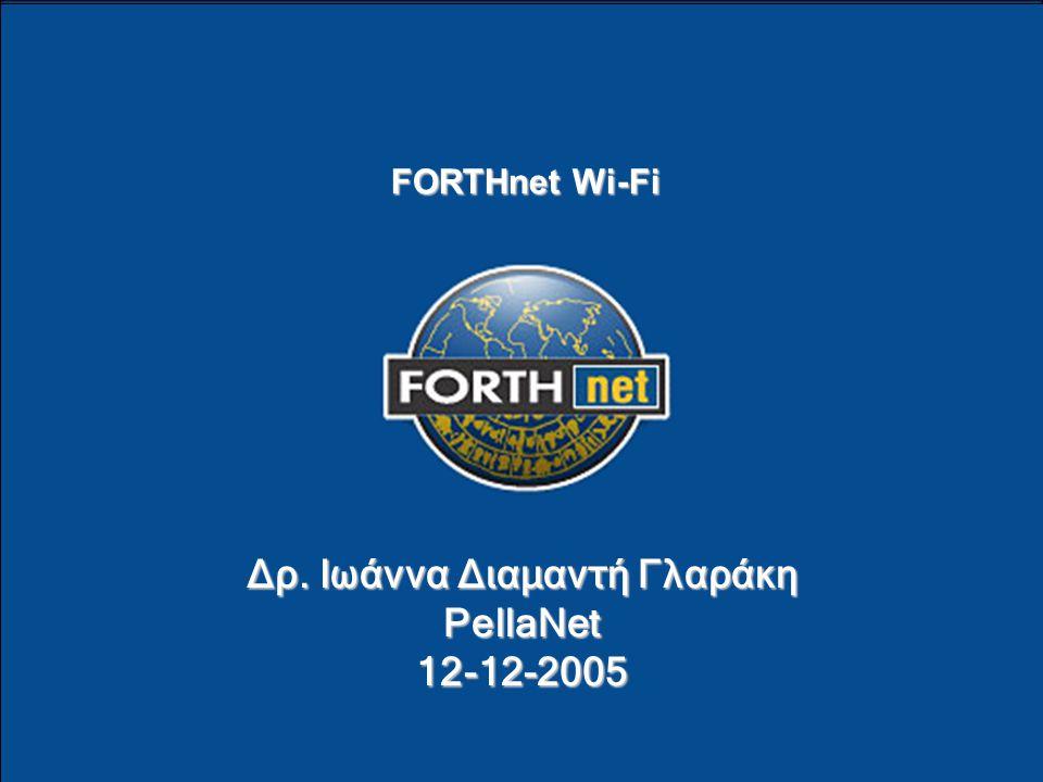 Δρ. Ιωάννα Διαμαντή Γλαράκη PellaNet 12-12-2005 FORTHnet Wi-Fi