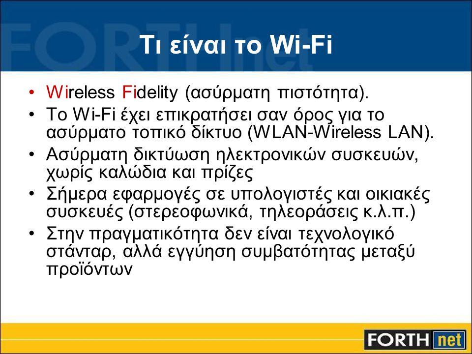 Τι είναι το Wi-Fi •Wireless Fidelity (ασύρματη πιστότητα).