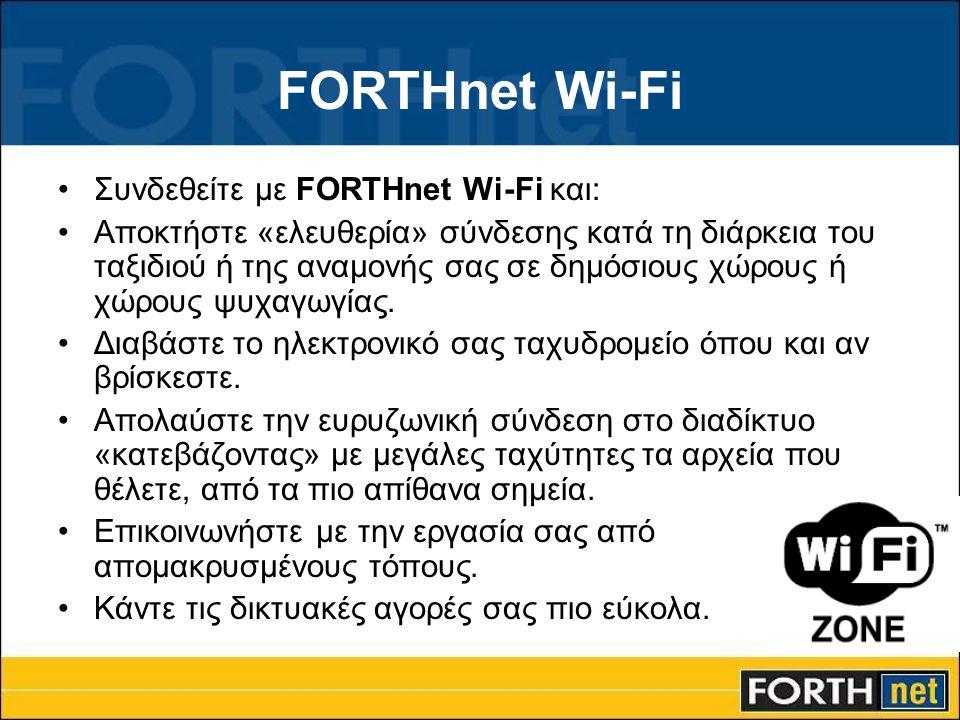 FORTHnet Wi-Fi •Συνδεθείτε με FORTHnet Wi-Fi και: •Αποκτήστε «ελευθερία» σύνδεσης κατά τη διάρκεια του ταξιδιού ή της αναμονής σας σε δημόσιους χώρους ή χώρους ψυχαγωγίας.