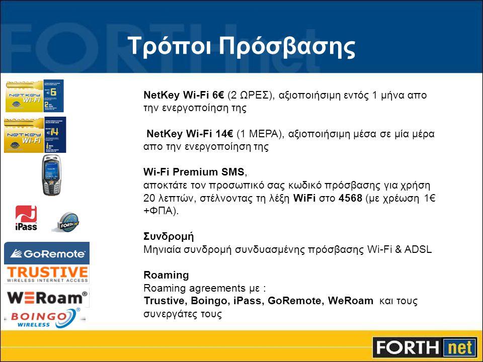 FORTHnet Hotspot •Απολαύστε την υψηλής ταχύτητας ασύρματη πρόσβαση Wi-Fi στα FORTHnet Hotspot που αυξάνονται συνεχώς.