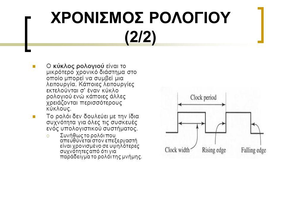 ΧΡΟΝΙΣΜΟΣ ΡΟΛΟΓΙΟΥ (2/2)  Ο κύκλος ρολογιού είναι το μικρότερο χρονικό διάστημα στο οποίο μπορεί να συμβεί μια λειτουργία. Κάποιες λειτουργίες εκτελο