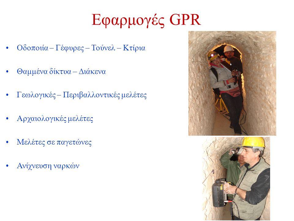Εφαρμογές GPR •Οδοποιία – Γέφυρες – Τούνελ – Κτίρια •Θαμμένα δίκτυα – Διάκενα •Γεωλογικές – Περιβαλλοντικές μελέτες •Αρχαιολογικές μελέτες •Μελέτες σε