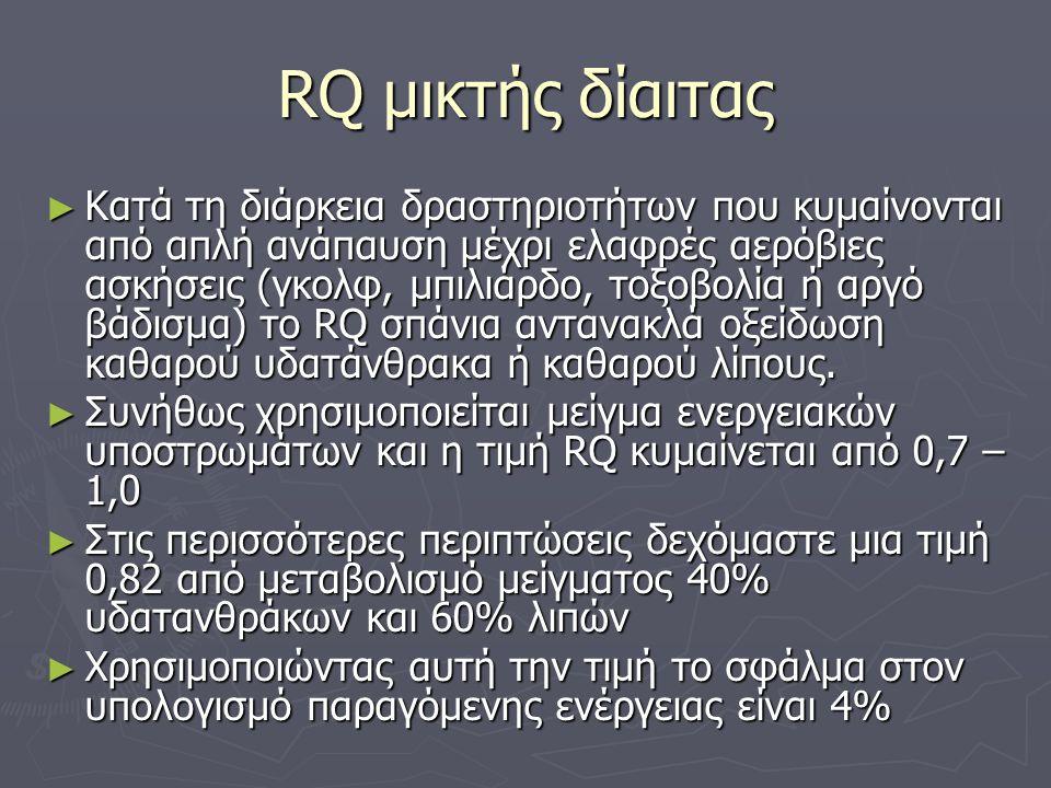 RQ μικτής δίαιτας ► Κατά τη διάρκεια δραστηριοτήτων που κυμαίνονται από απλή ανάπαυση μέχρι ελαφρές αερόβιες ασκήσεις (γκολφ, μπιλιάρδο, τοξοβολία ή αργό βάδισμα) το RQ σπάνια αντανακλά οξείδωση καθαρού υδατάνθρακα ή καθαρού λίπους.
