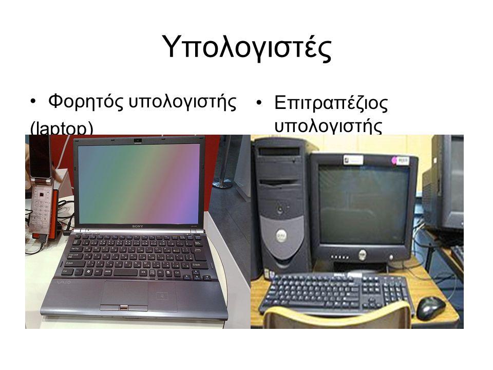Υπολογιστές •Φορητός υπολογιστής (laptop) •Επιτραπέζιος υπολογιστής