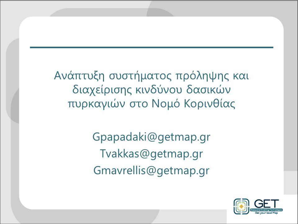 Ανάπτυξη συστήματος πρόληψης και διαχείρισης κινδύνου δασικών πυρκαγιών στο Νομό Κορινθίας Gpapadaki@getmap.gr Tvakkas@getmap.gr Gmavrellis@getmap.gr