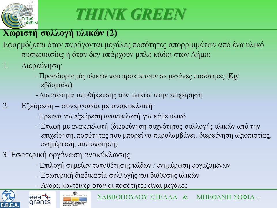 15 THINK GREEN ΣΑΒΒΟΠΟΥΛΟΥ ΣΤΕΛΛΑ & ΜΠΕΘΑΝΗ ΣΟΦΙΑ Χωριστή συλλογή υλικών (2) Εφαρμόζεται όταν παράγονται μεγάλες ποσότητες απορριμμάτων από ένα υλικό