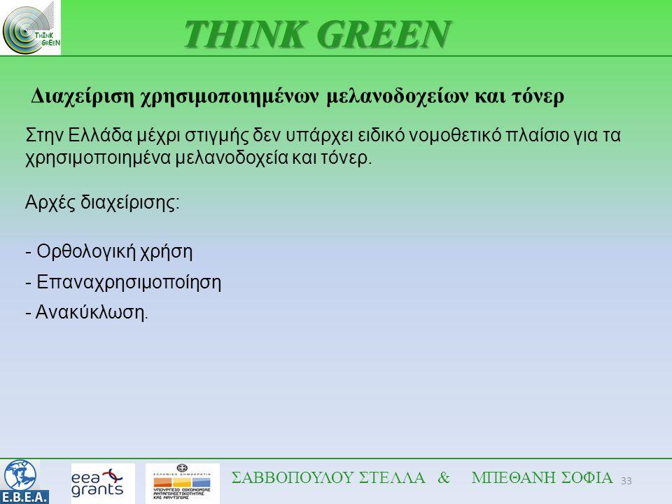 33 THINK GREEN ΣΑΒΒΟΠΟΥΛΟΥ ΣΤΕΛΛΑ & ΜΠΕΘΑΝΗ ΣΟΦΙΑ Διαχείριση χρησιμοποιημένων μελανοδοχείων και τόνερ Στην Ελλάδα μέχρι στιγμής δεν υπάρχει ειδικό νομ