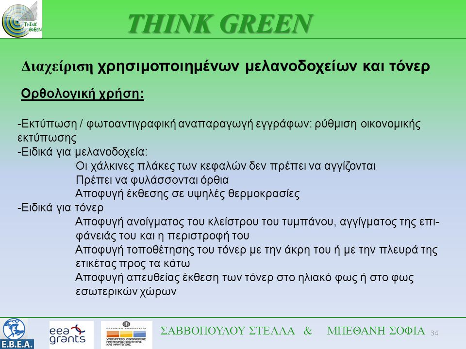 34 THINK GREEN ΣΑΒΒΟΠΟΥΛΟΥ ΣΤΕΛΛΑ & ΜΠΕΘΑΝΗ ΣΟΦΙΑ Διαχείριση χρησιμοποιημένων μελανοδοχείων και τόνερ Ορθολογική χρήση: -Εκτύπωση / φωτοαντιγραφική αν