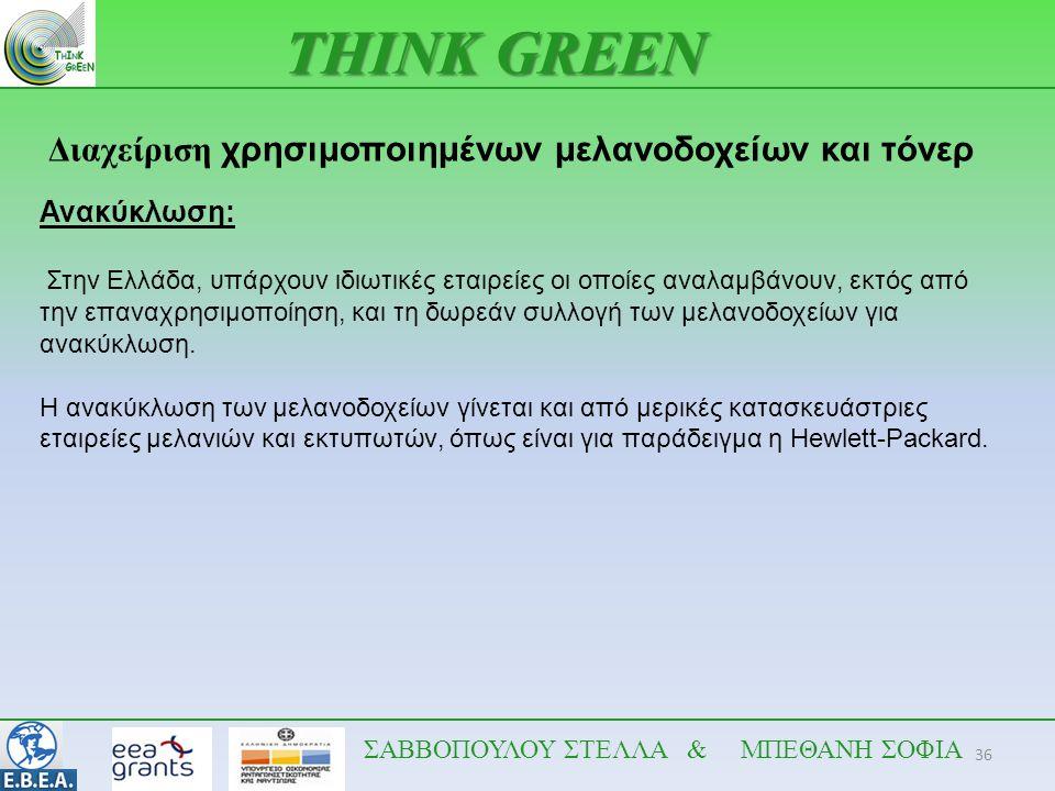 36 THINK GREEN ΣΑΒΒΟΠΟΥΛΟΥ ΣΤΕΛΛΑ & ΜΠΕΘΑΝΗ ΣΟΦΙΑ Διαχείριση χρησιμοποιημένων μελανοδοχείων και τόνερ Ανακύκλωση: Στην Ελλάδα, υπάρχουν ιδιωτικές εται