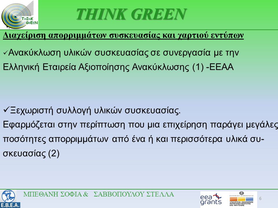 47 THINK GREEN www.eurovent-certification.comwww.eurovent-certification.com / www.syskeves.grwww.syskeves.gr
