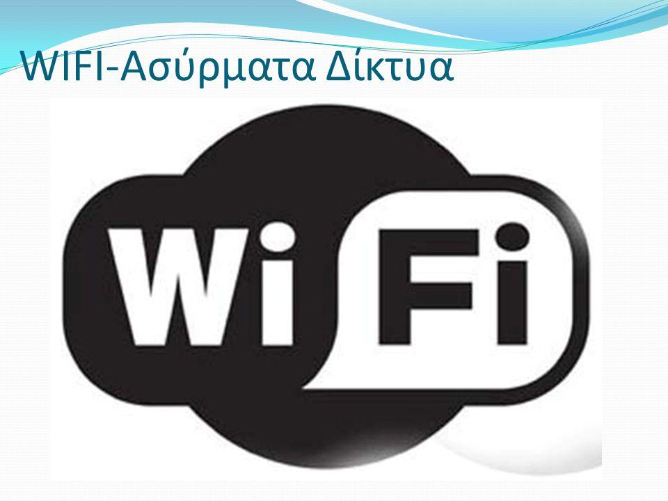 WIFI-Aσύρματα Δίκτυα